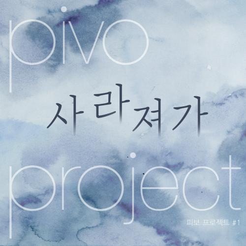 [Single] Pivo Project – 사라져가