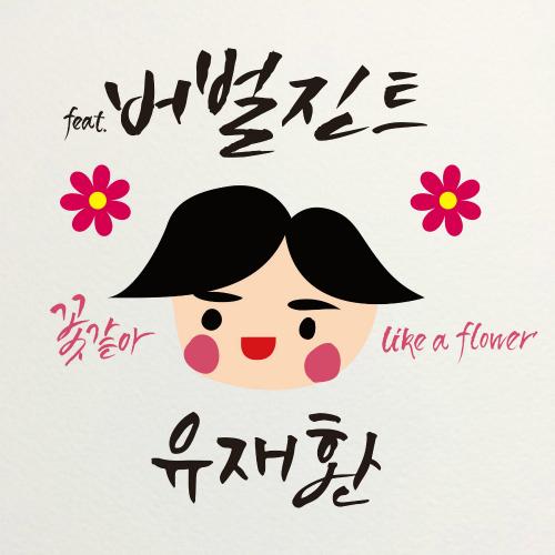 [Single] Yoo Jae Hwan – Like A Flower (Feat. Verbal Jint)