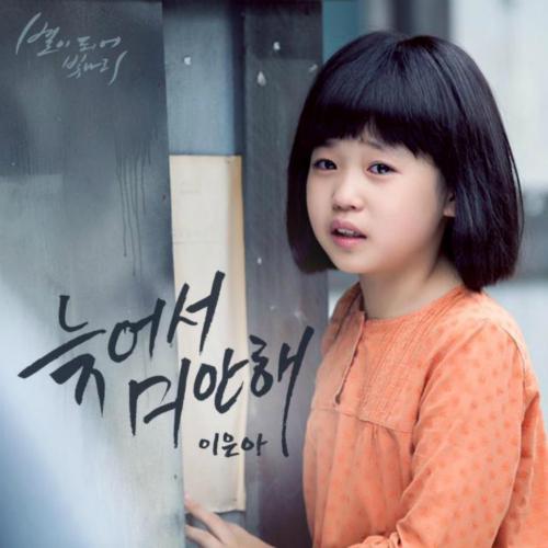 [Single] Lee Eun A – Stars Are Shining OST Part.14