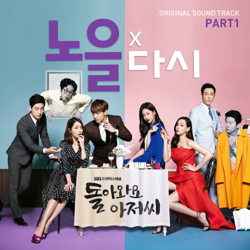 [Single] NOEL – Come Back Mister OST Part.1