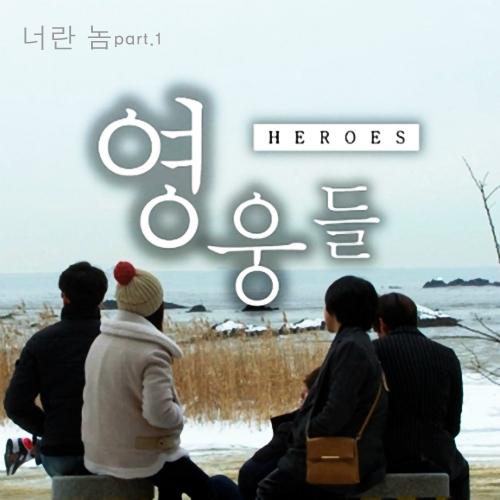 [Single] Ra.L – Heroes OST Part.1