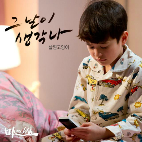 [Single] Fat Cat – Witch's Castle OST Part.8