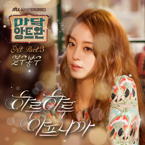 GB9 - Madame Antoine OST Part.3 - Because It Hurts Everyday K2Ost free mp3 download korean song kpop kdrama ost lyric 320 kbps