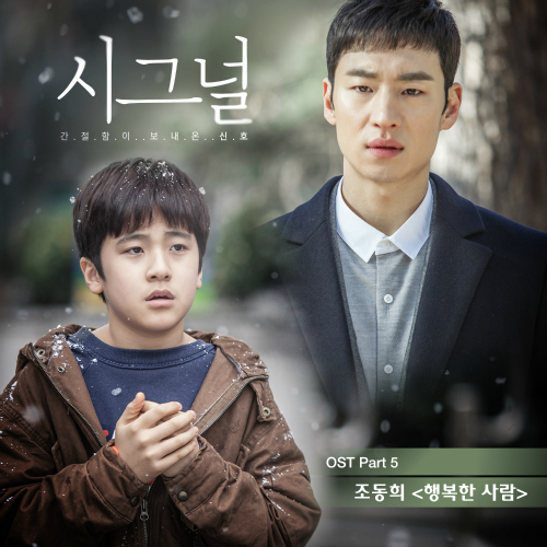 [Single] Dong Hee Jo – Signal OST Part.5