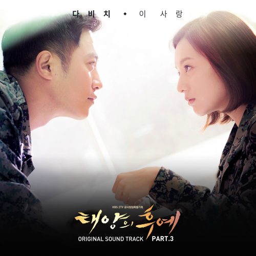 Davichi – Descendants of the Sun OST Part.3 (FLAC + ITUNES PLUS AAC M4A)