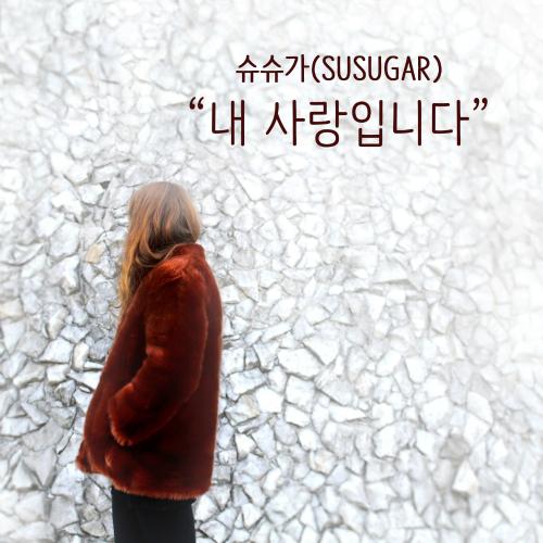 [Single] Susugar – My Love (ITUNES PLUS AAC M4A)