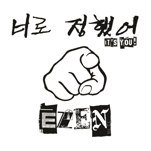 [Single]  EZEN – 너로 정했어