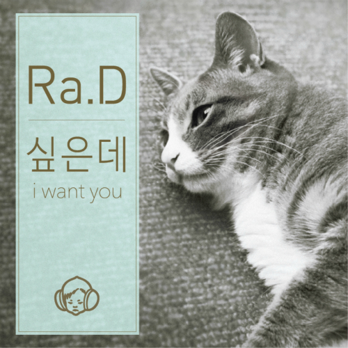[Single] Ra.D – I Want You & Good Girl