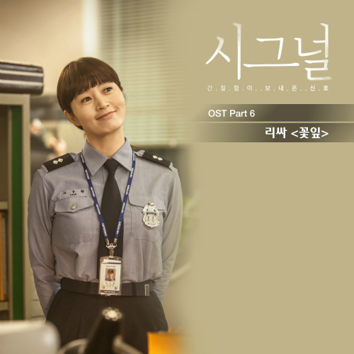 [Single] leeSA – Signal OST Part.6