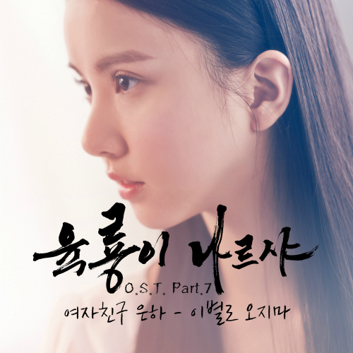 [Single] EUNHA – Six Flying Dragons OST Part.7