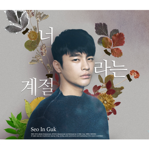 [Single] Seo In Guk – Seasons Of The Heart (ITUNES PLUS AAC M4A)