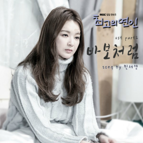 [Single] Min Se Young – The Greatest Couple OST Part.2