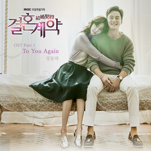 [Single] Jung Dong Ha – Marriage Contract OST Part.1
