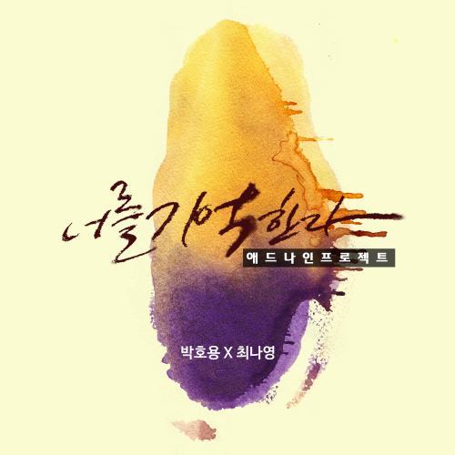 [Single] Addnine Project – Remember You