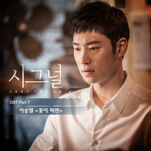 Yi Sung Yol  – Signal OST Part.7