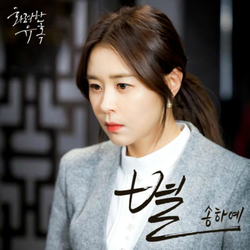[Single] Song Haye – Glamorous Temptation OST Part.12