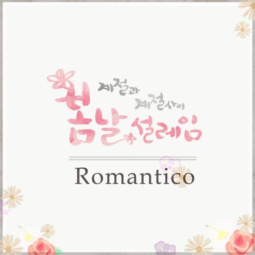 [Single] Romantico – 계절과 계절 사이 Part.1