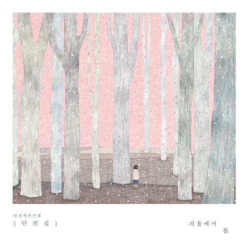 [Single] Hello Ga-Young – 단편집 `겨울에서 봄`