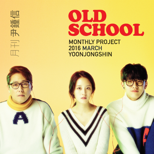 [Single] Yoon Jong Shin – Monthly Project 2016 March