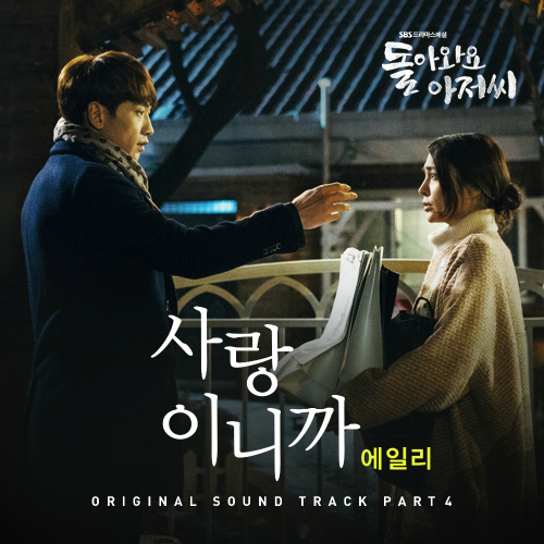 [Single] Ailee – Come Back Mister OST Part.4