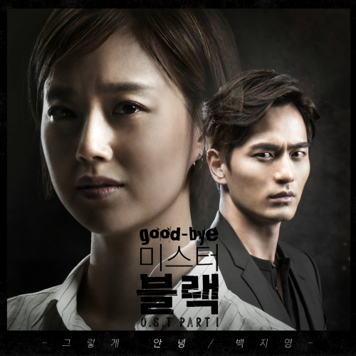 [Single] Baek Ji Young – Goodbye Mr. Black OST Part.1