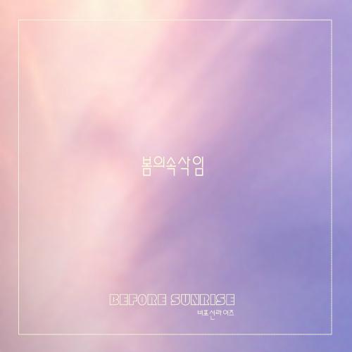 [Single] Before Sunrise – 봄봄봄… 봄의 속삭임