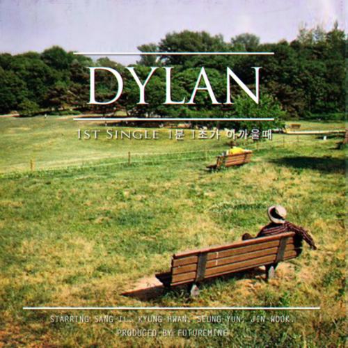 [Single] DYLAN – 1분 1초가 아까울 때