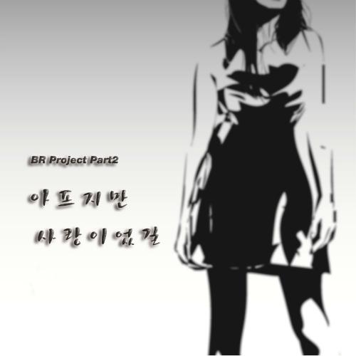 [Single]  Ego – BR Project Part.2 – 아프지만 사랑이었길