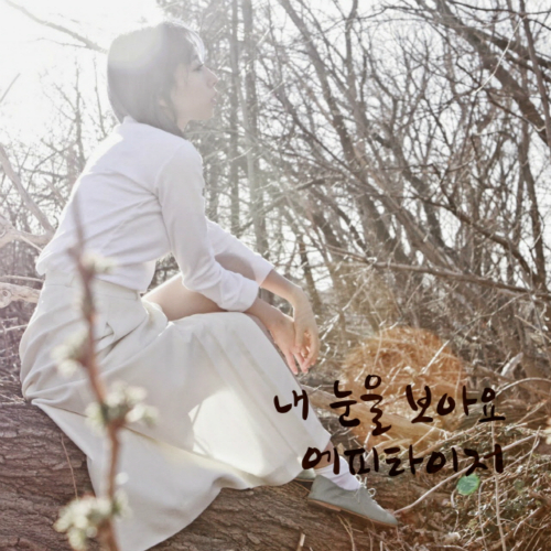 [Single] Appetizer – See Through My Eyes (feat. The Daisy)