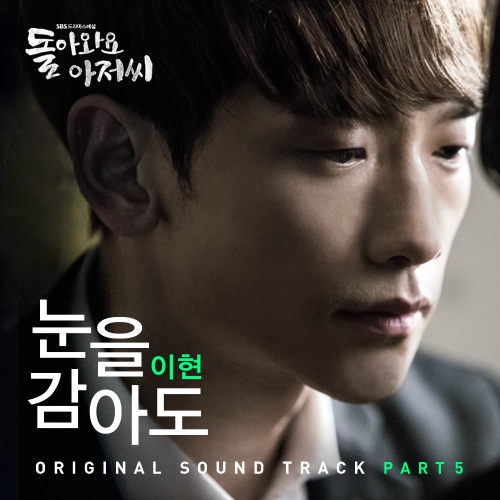 [Single] Lee Hyun – Come Back Mister OST Part.5