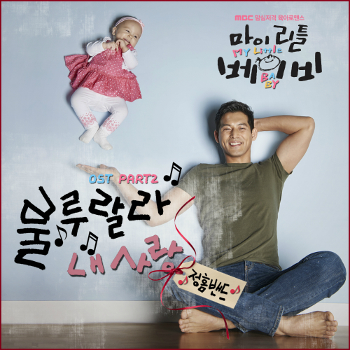 [Single] Jungheum Band – My Little Baby OST Part.2