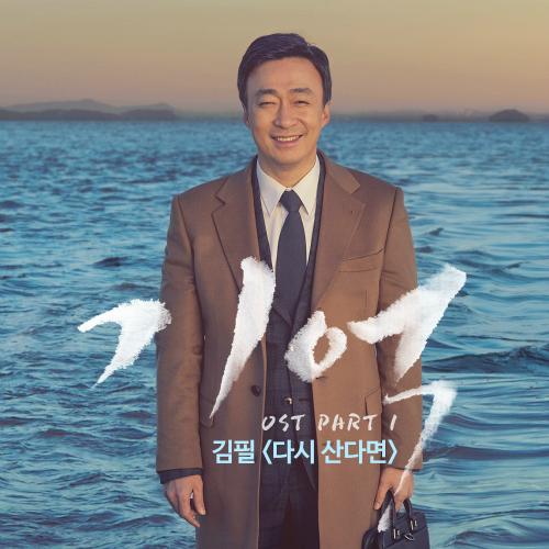 [Single] Kim Feel – Memory OST Part.1