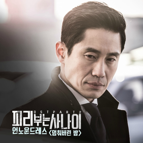 [Single] Unknown Dress – Pied Piper OST Part.2