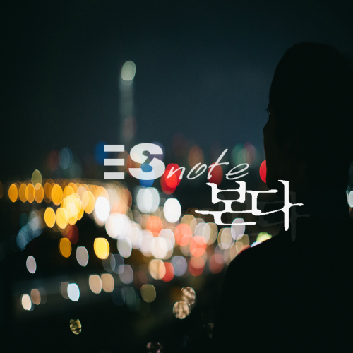 [Single] ESnote – Looking (feat. Kim Yong Jin)