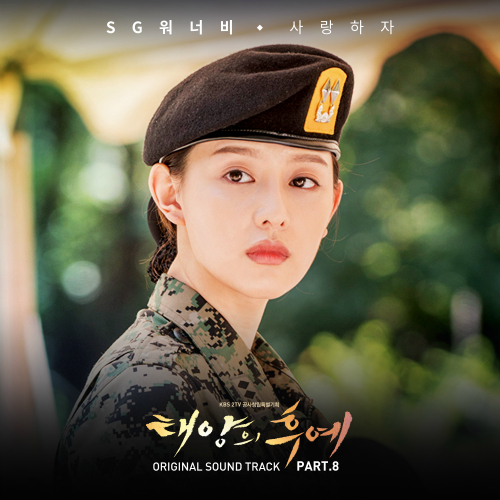 [Single] SG WANNABE – Descendants of the Sun OST Part.8 (FLAC + ITUNES PLUS AAC M4A)