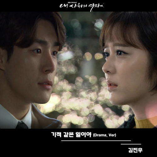 [Single] Kim Jin Woo – My Son in Law's Woman OST Part.4