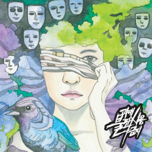 [EP] Band GBSG – Ohehoh
