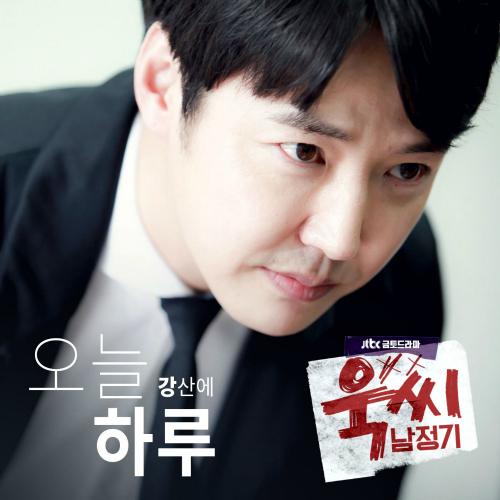 [Single] Kang San Ae – Ms. Temper & Nam Jung Gi OST Part.2