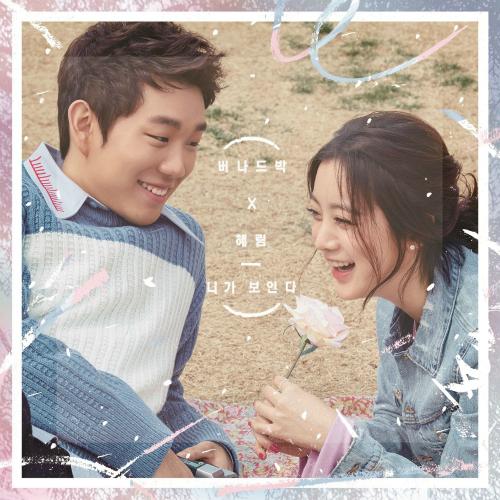 [Single] Bernard Park, Hye Rim (Wonder Girls) – With You