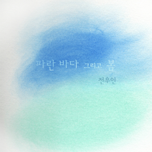 [Single] Jeon Wooin – Blue Sea and Spring