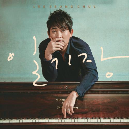 [Single] Lee Seung Chul – Diary