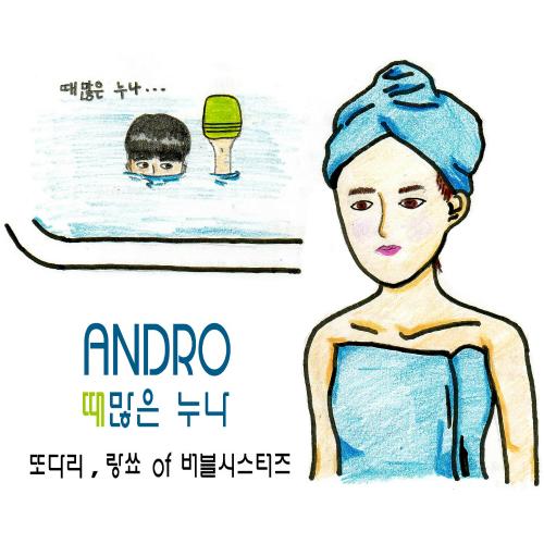 [Single] Andro – 때 많은 누나