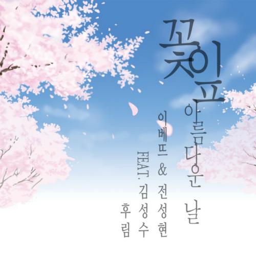 [Single] Yvette, Jeon Seong Hyeon – 꽃잎 아름다운 날