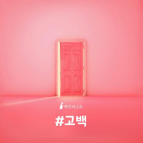 [Single] Bucket List – #고백