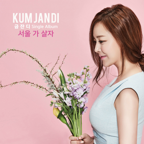 [Single] Kum Jan Di – 서울 가 살자