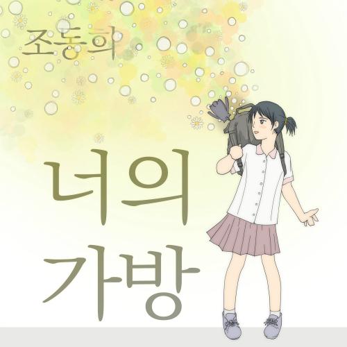 [Single] Dong Hee Jo – 너의 가방