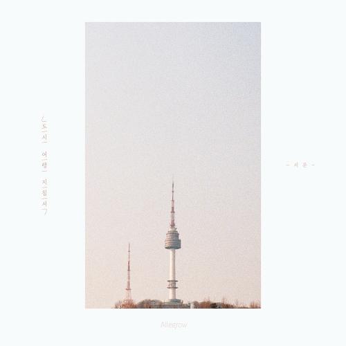 [Single] Allegrow – 도시여행지침서 – 서문