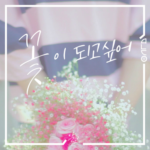 [Single] Alco – 꽃이 되고 싶어