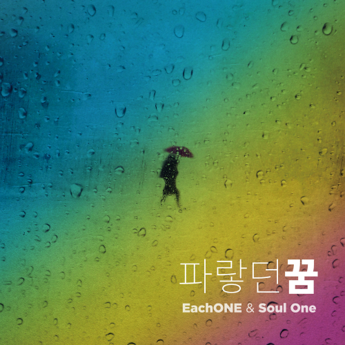 EachONE, Soul One – Blue Dream