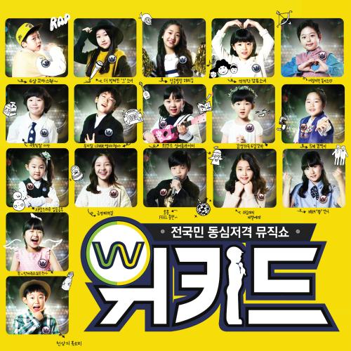 Various Artists – We Kid